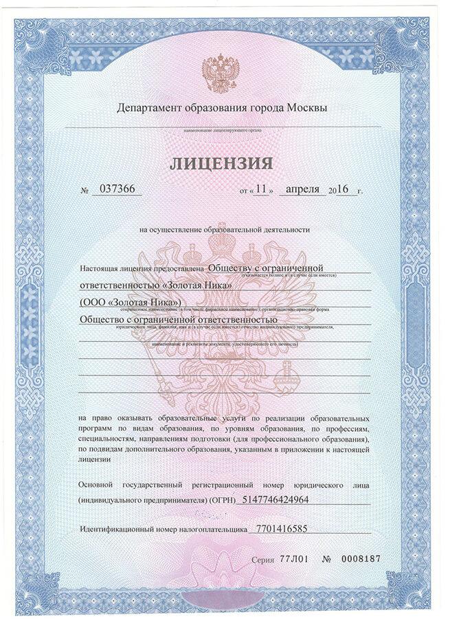 Лицензия Департамента образования г. Москвы