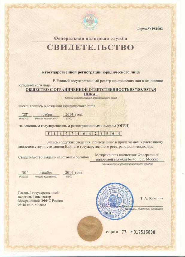 Свидетельство о государственной регистрации юридического лица ООО 'Золотая Ника'