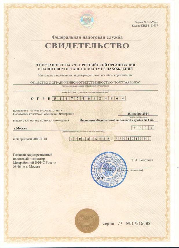 Свидетельство о постановке на учет в налоговом органе юридического лица ООО 'Золотая Ника'