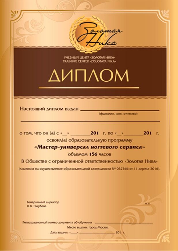 Диплом 'Мастер-универсал Ногтевого Сервиса'